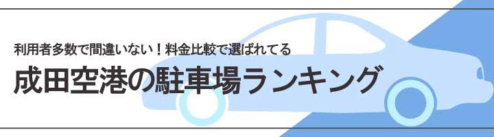 成田空港の駐車ランキング